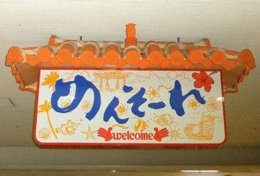 【沖縄の方言でいい言葉(素敵な言葉)】だけを抜粋して一覧にしてみました